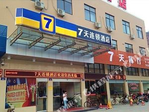 7天連鎖酒店(寧波象山人民廣場店)