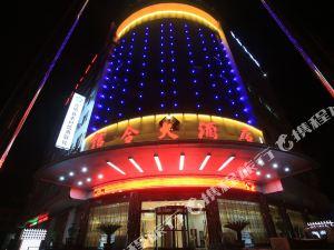合陽信合大酒店