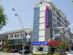 漢庭酒店(招遠溫泉路金城廣場店)