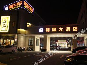 廣元錦園大酒店