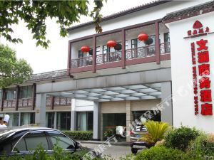 紹興飯店文瀾商務酒店
