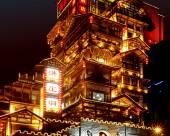 重慶洪崖洞大酒店