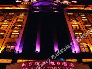 廣西馬可波羅假日酒店