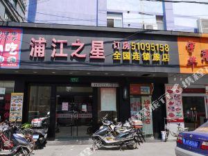 浦江之星(上海天山店)
