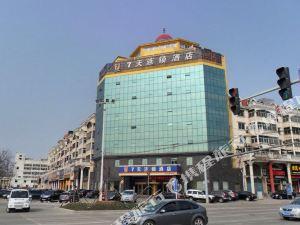 7天連鎖酒店(鄒城礦建路兗礦總部店)