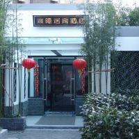 寶隆居家酒店(上海恆隆店)酒店預訂