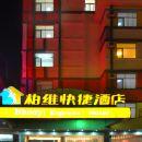 柏維快捷酒店(濮陽京開路店)