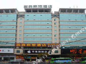 肇慶名典商旅酒店