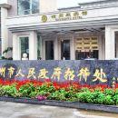 滄州迎賓館