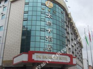 江油太白大酒店