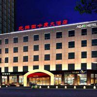 北京北緯四十度大酒店酒店預訂
