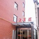 桐城迎賓館