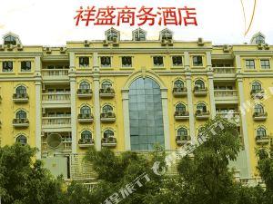 云浮祥盛商務酒店