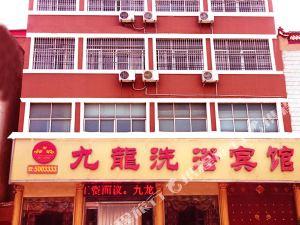 駐馬店九龍洗浴賓館
