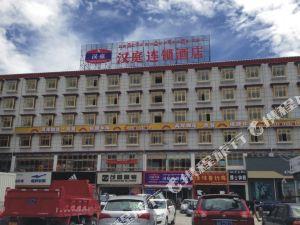 漢庭酒店(日喀則山東路店)