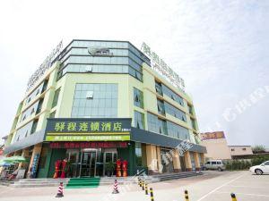 驛程連鎖酒店(肥城泰西大街店)