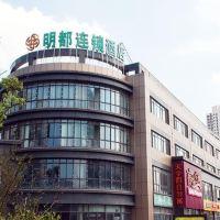 明都星月商務酒店(常州北站薛家天宇廣場店)酒店預訂