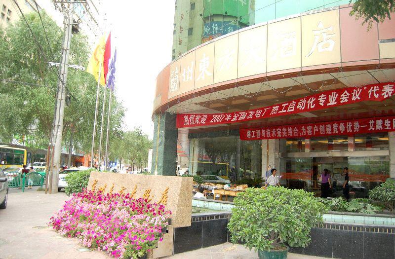 蘭州東方大酒店Oriental Hotel - Lanzhou