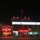 萊州新悅大酒店
