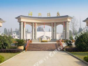 應城湯池温泉度假村