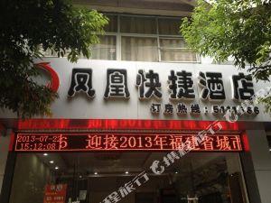 鳳凰快捷連鎖酒店(永安五一路店)