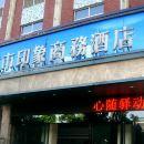 寧鄉城市印象商務酒店