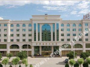 酒泉宏興國際大酒店
