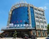 夢萊鄉情酒店(長沙梅溪湖店)