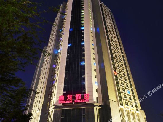Xinlong Holiday Apartment Hotel (Binhai College)