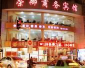 安慶榮御商務賓館