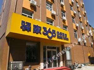 驛家365連鎖酒店(元氏蟠龍路店)