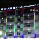 高安英倫風尚酒店