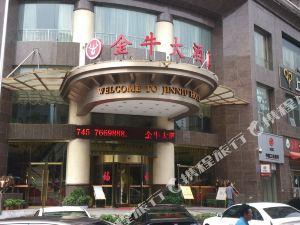 洪江金牛大酒店