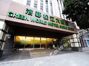 台北洛碁商旅-松江館(Green World Hotel Song Jiang)