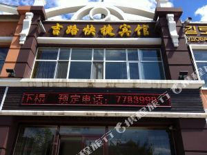 琿春吉路快捷賓館
