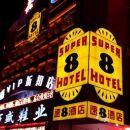 速8酒店(巴彥淖爾勝利路店)