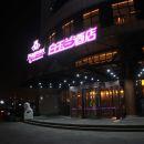 錦江白玉蘭酒店(唐山店)