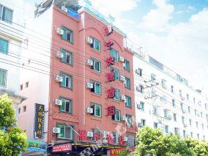 霞浦福寧快捷酒店