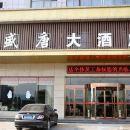 瑞昌盛唐大酒店