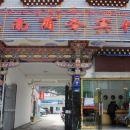 林芝江南商務賓館