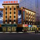 漢庭酒店(平涼新民路店)