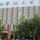 壽光華納大酒店