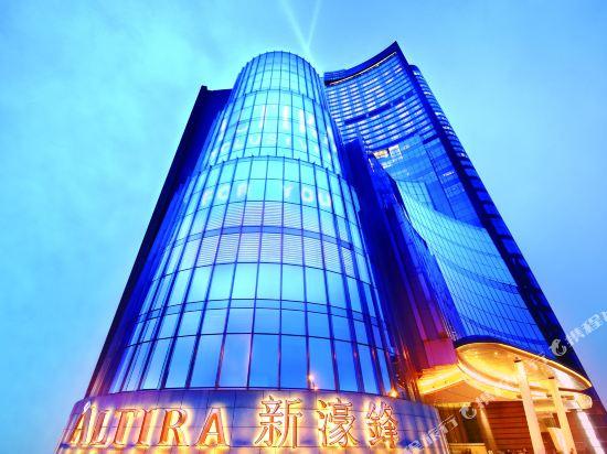 澳門新濠鋒酒店(Altira Macau)外觀