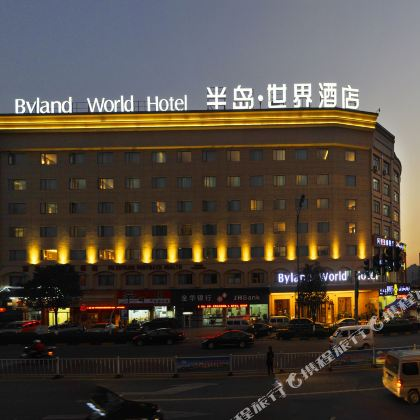 Byland World Hotel (Yiwu International Trade City)