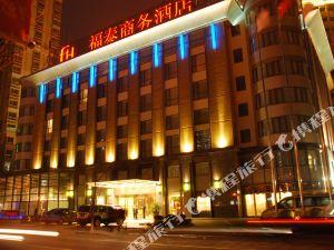 上海福泰國際商務酒店(Forte Hotel Shanghai)
