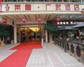 廣州萊福廣武酒店