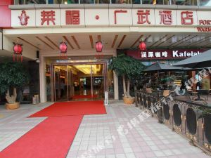 廣州萊福廣武酒店(Fortune Hotel)