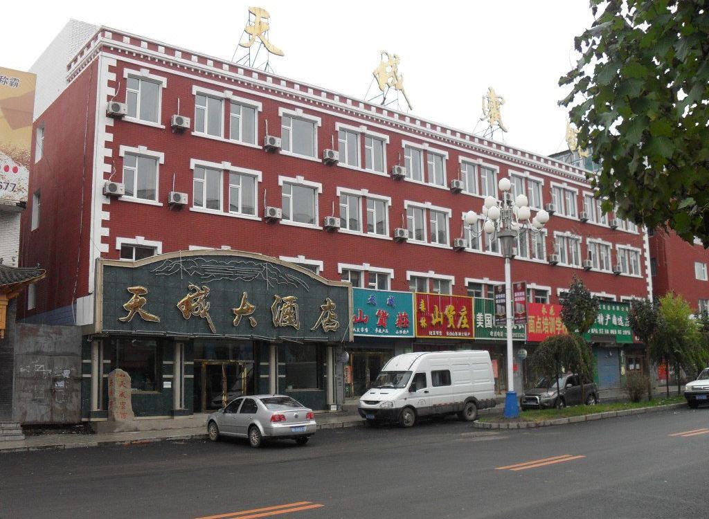 撫松天成賓館Changbaishan Tiancheng Hotel
