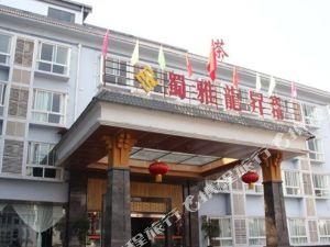 雅安蜀雅龍升賓館