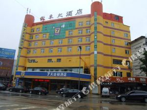 7天連鎖酒店(平度青島路店)